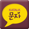 카톡문자  Katalk fonts icon
