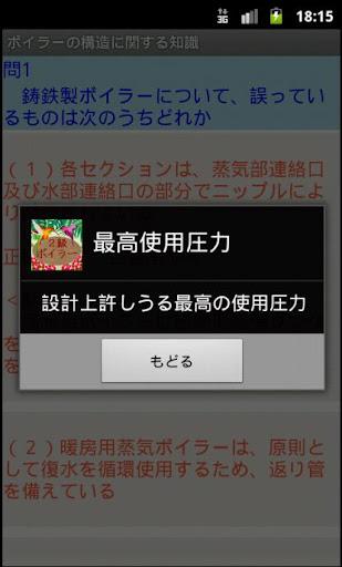 uff12u7d1au30dcu30a4u30e9u30fcu8a66u9a13uff08u8cc7u683cu8a66u9a13uff09u3000u4f53u9a13u7248 1.11 Windows u7528 6