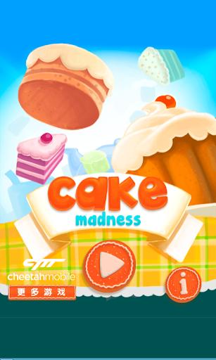 蛋糕愛消除