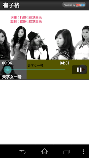 玩音樂App|崔子格免費|APP試玩