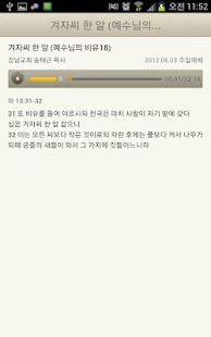 말씀모아- screenshot thumbnail