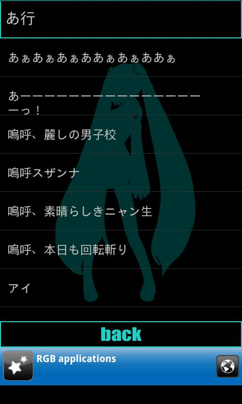 Miku Hatsune Links - screenshot