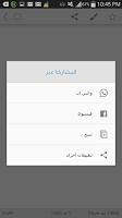 Screenshot of حالات و كلمات