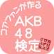 AKB48検定