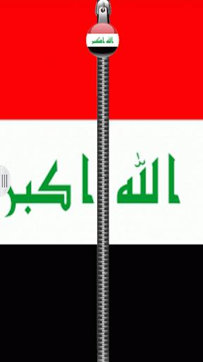 伊拉克國旗拉鍊鎖