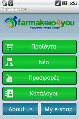 farmakeio4you - screenshot