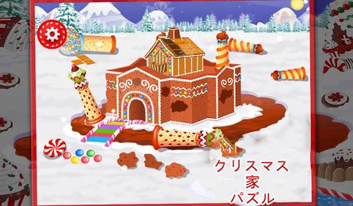 クリスマスハウスパズル