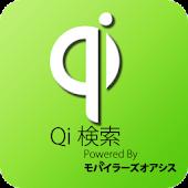 (旧)Qi検索 by モバイラーズオアシス
