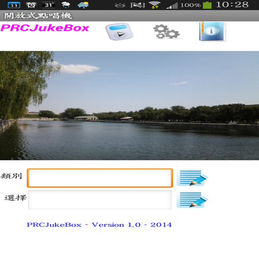 PRCJukeBox Juke Box 私人 隨身 點唱機 娛樂 App LOGO-硬是要APP