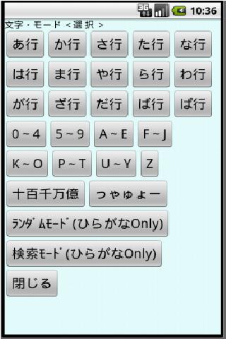 簡単?指文字- screenshot