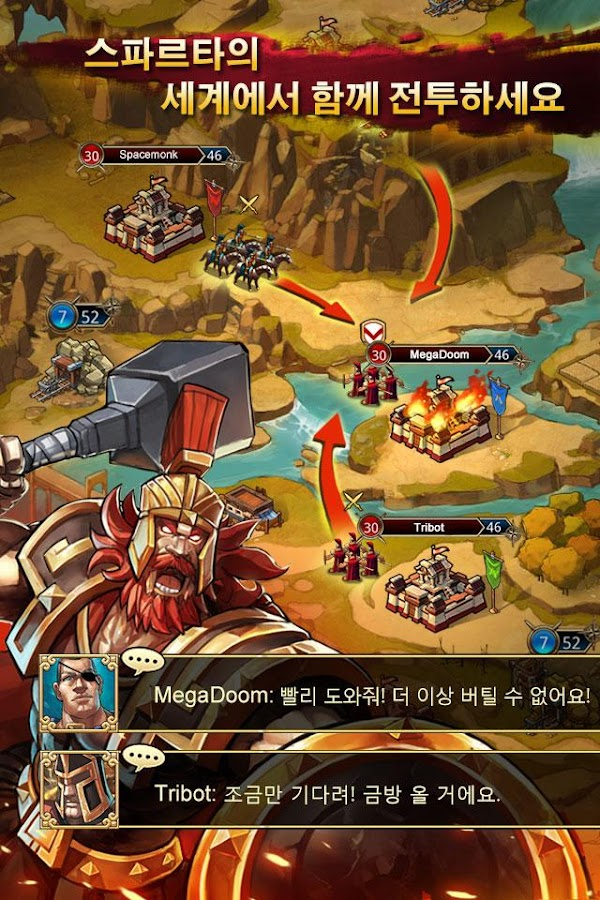 스파르타워즈 for Kakao- screenshot