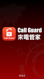 Call Guard - screenshot thumbnail