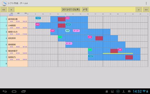 無料商业Appのシフト作成ExTrial|記事Game