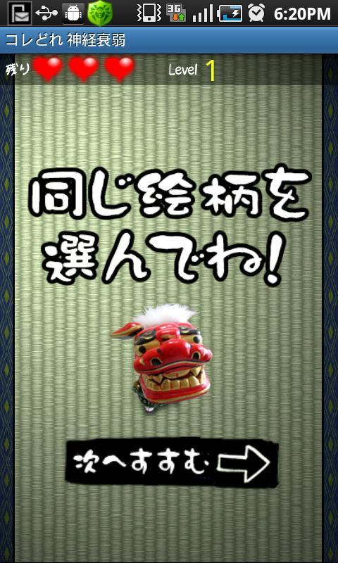コレどれ?神経衰弱- screenshot