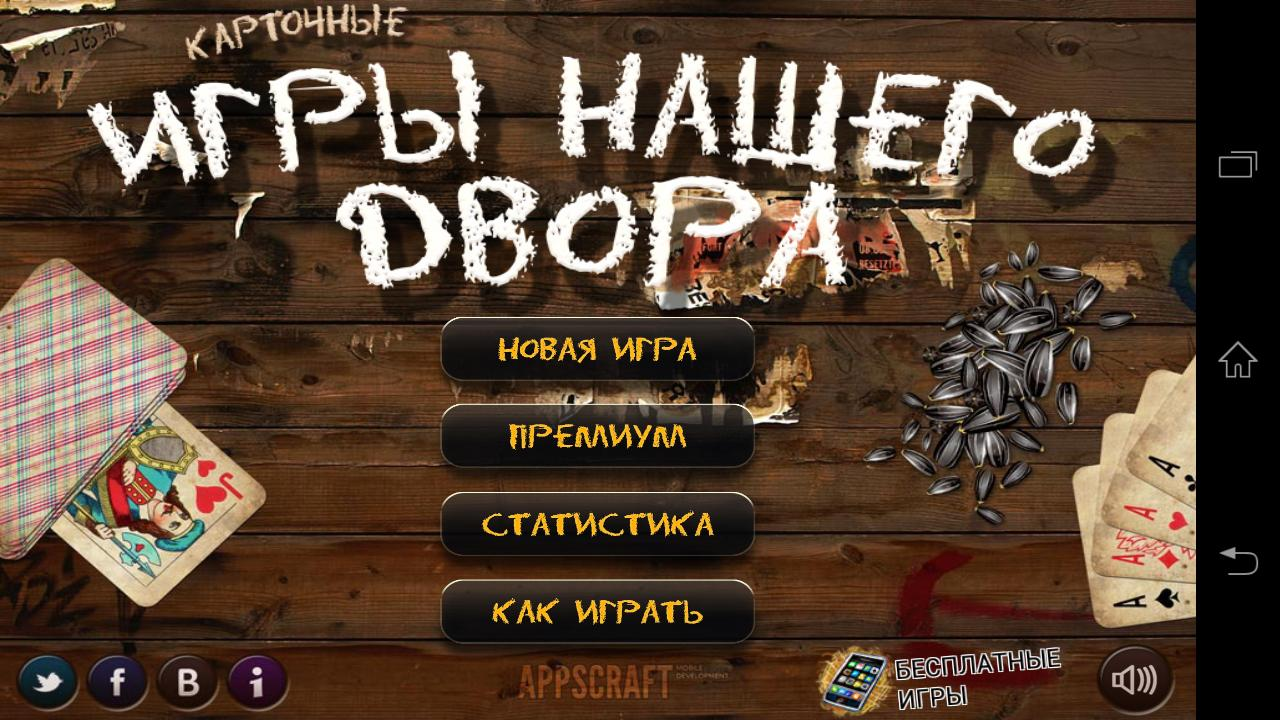 Russian Card Games- screenshot