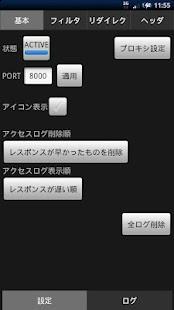 FilterProxy- スクリーンショットのサムネイル