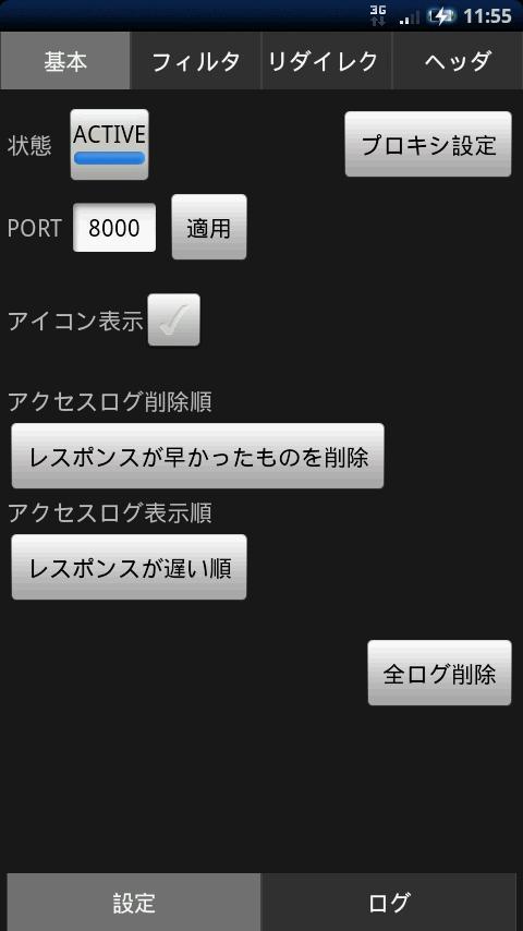 FilterProxy- スクリーンショット