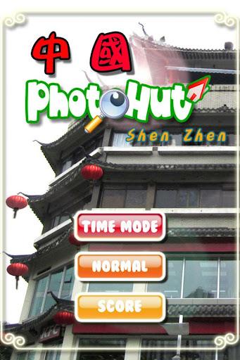 中國 PhotoHut