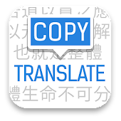Copy Translate