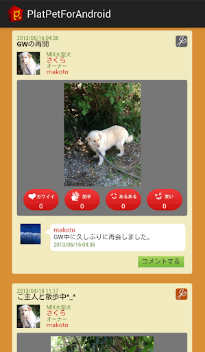 玩社交App|PlatPet for Android免費|APP試玩