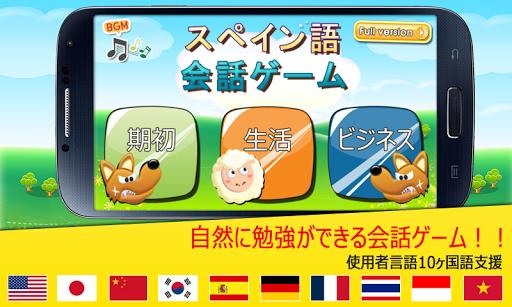 TSスペイン語会話ゲーム
