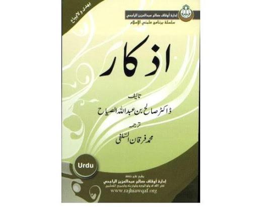 Azkar Urdu Pdf