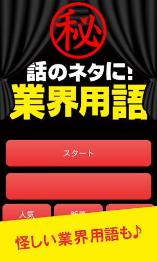 業界用語アプリ