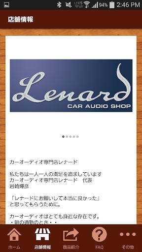 玩免費音樂APP 下載カーオーディオ専門店レナード app不用錢 硬是要APP