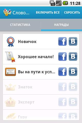 English Russian Word Swot- screenshot