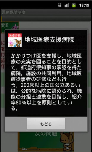u533bu7642u4e8bu52d9u30e1u30c7u30a3u30abu30ebu30afu30e9u30fcu30afuff08u8a3au7642u5831u916cu8acbu6c42u4e8bu52d9uff09u554fu984cu96c6lite 1.06 Windows u7528 4