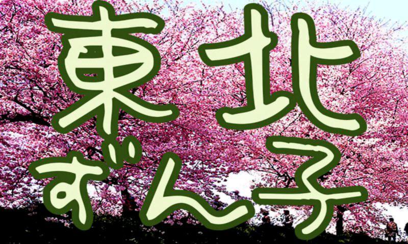 AR東北ずん子ちゃん- screenshot