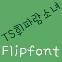 TSWhistleGirl Korean FlipFont icon