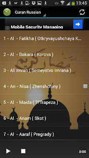 Quran Russian Translation MP3 - náhled
