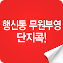 행신동무원부영단지콕! logo