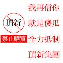 大豬APP-抵制頂新集團黑心商品 icon