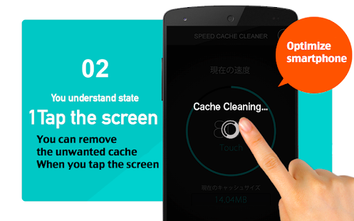 Speed Cache Cleaner- screenshot thumbnail