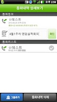 Screenshot of 스마트그룹콜! 신속하고 효율적인 업무회의, 비용절감!