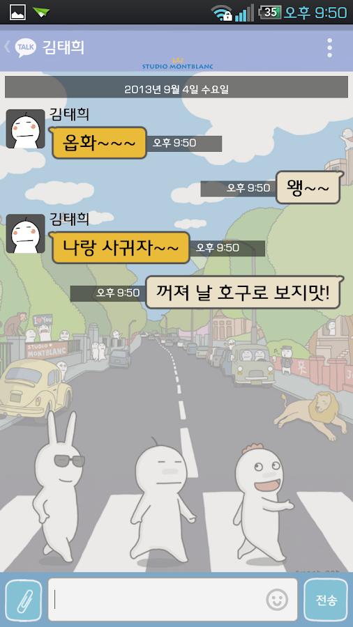 카카오톡 테마 잉어왕 Carp King theme - screenshot