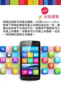 玩商業App|app創業免費|APP試玩