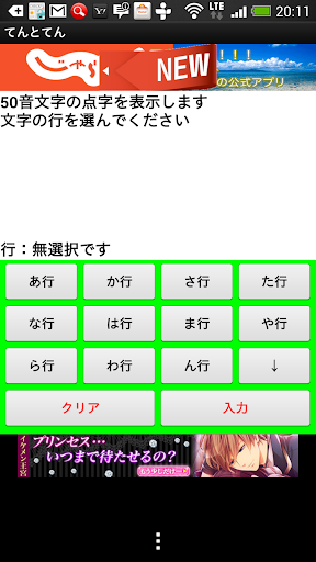 てんとてん(50音)