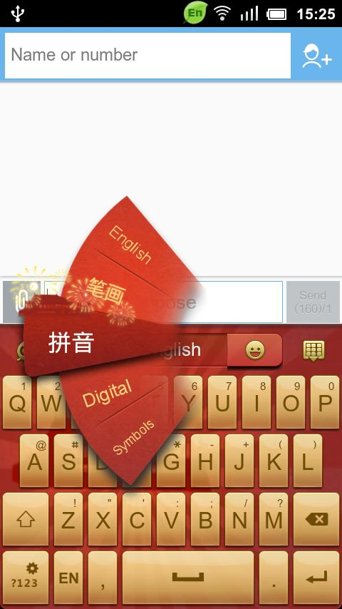 GO Keyboard China National Day - screenshot