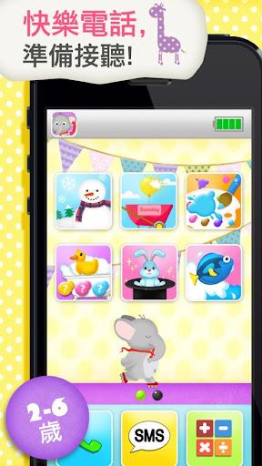 Buzz Me 玩具電話免費版-盡在兒童活動中心