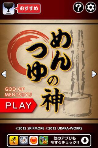 God of Mentsuyu: Japanese nood 1.2 Windows u7528 1