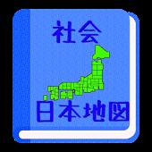 【無料】日本地図アプリ:見て覚えられる(男子用)