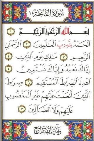 القران الكريم - Quran
