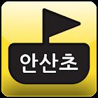 안산 안산초등학교 icon