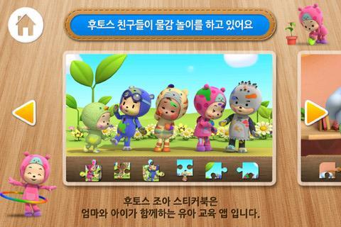 免費教育App|Hutos Joa贴纸书|阿達玩APP
