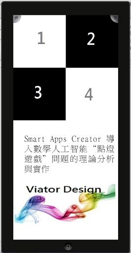 Smart Apps Creator 數學人工智能 點燈遊戲