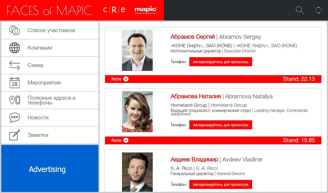 FACES of MAPIC 2013 - screenshot