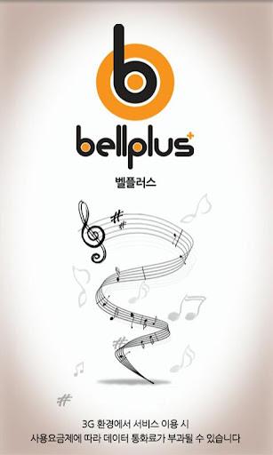벨소리플러스 - 벨소리 컬러링